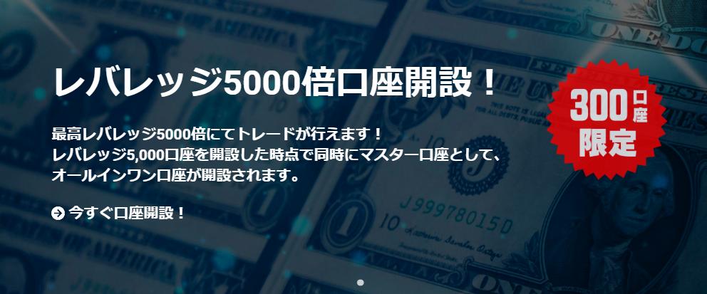 レバ5000倍!5万円→100万円チャレンジ